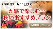 Bnr_autumn_plan_2